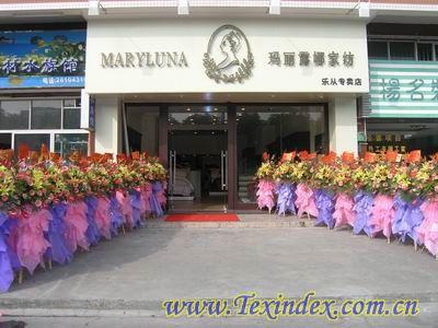 玛丽露娜家纺店铺形象展示