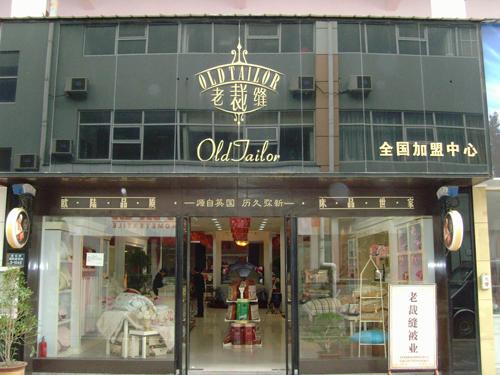 老裁缝家纺店铺形象展示