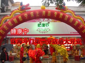 睡康宁珠海斗门第二分店盛大开业