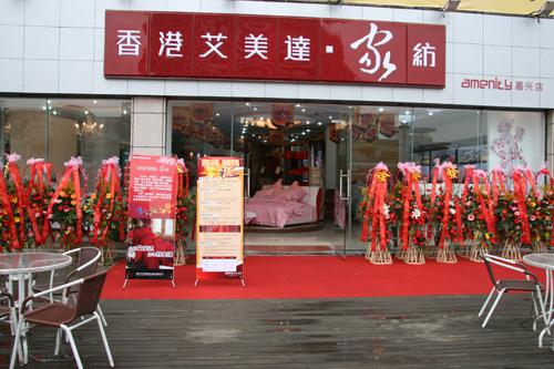 香港艾美达店铺形象展示