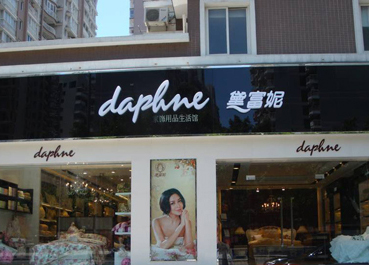 黛富妮专卖店展示