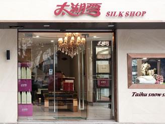 太湖雪专卖店