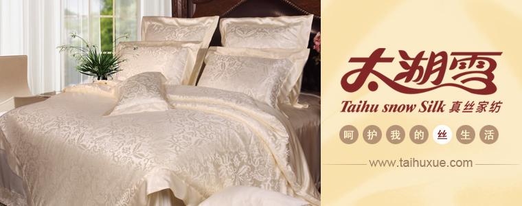 十大品牌丝绸家纺