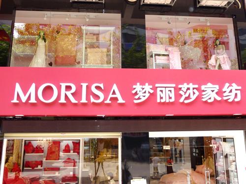 梦丽莎家纺店铺形象展示