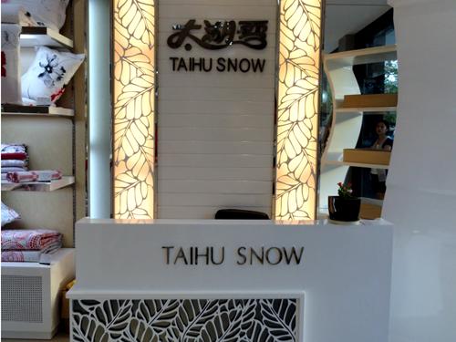 太湖雪蚕丝被店铺形象展示