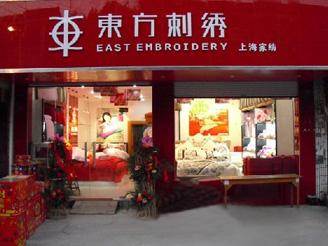 东方刺绣专卖店