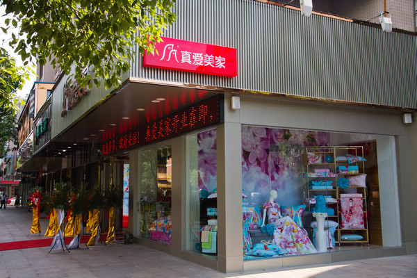 真爱美家家纺专卖店效果图,形象图,实拍图,橱窗陈列