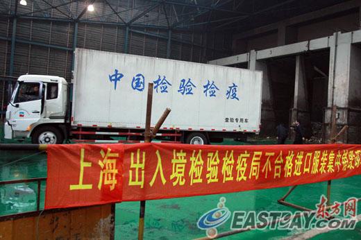 上海集中销毁不合格进口服装