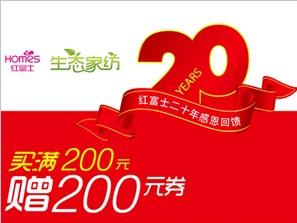 千家超市门店同庆红富士20周年