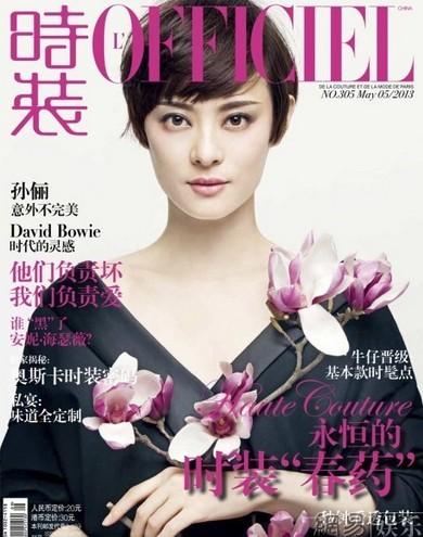 孙俪登时尚杂志封面
