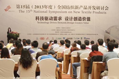 第15届全国纺织新品开发研讨会上海举行