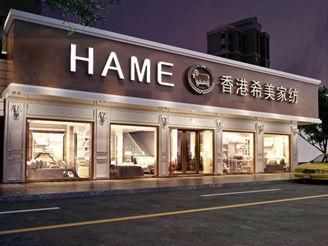 香港希美专卖店展示