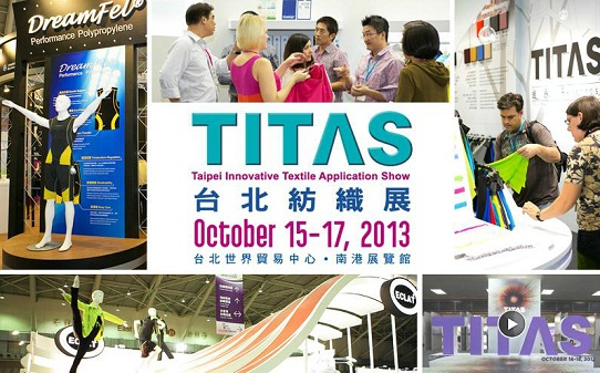 第17届台北纺织展(TITAS 2013)