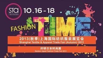 2013上海纺织服装展览会昨日开幕