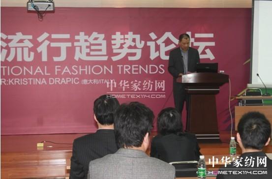 家纺国际论坛预解2014家纺流行趋势