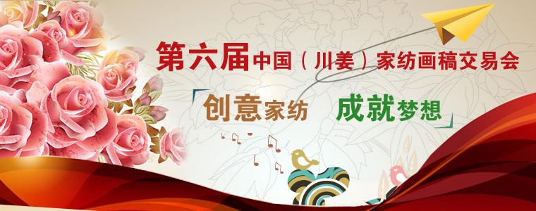 第六届中国家纺画稿交易会