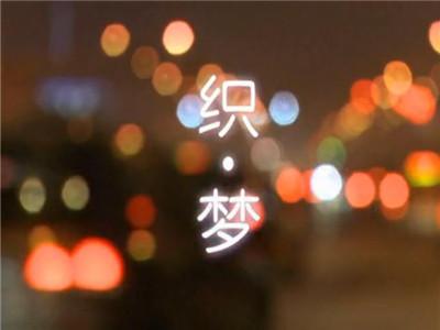 宝缦家纺《织・梦》燃情2013职场Style