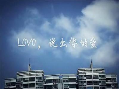 罗莱《lovo,说出你的爱》送给爱你的人
