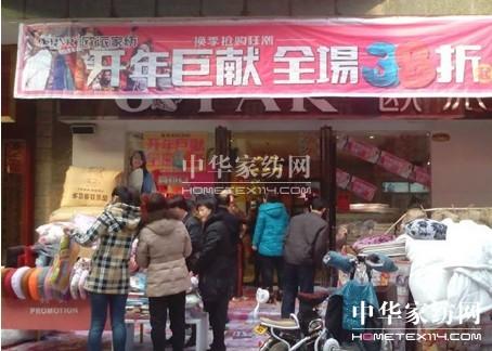 欧派家纺丰城店:不得了,真的卖疯了!