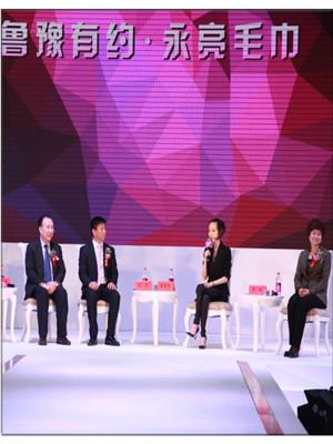 鲁豫有约・永亮毛巾2014年新品战略发布会举行