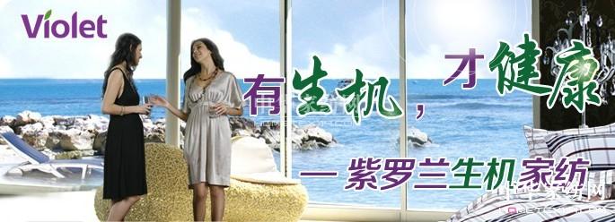 中国十大高端家纺品牌