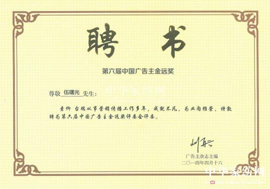 i-baby伍曙光被聘为第六届中国广告主金远奖评委