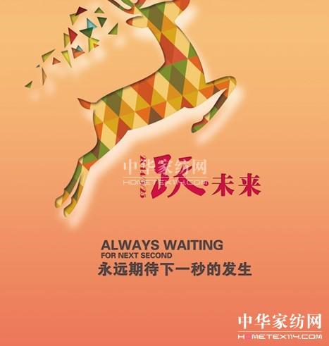 """""""跃未来""""——opar欧派家纺秋冬新品订货会将于5月25日盛大开启!图片"""