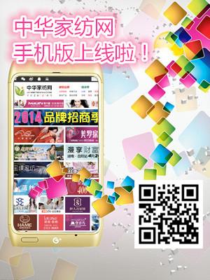 中华家纺网手机版上线!