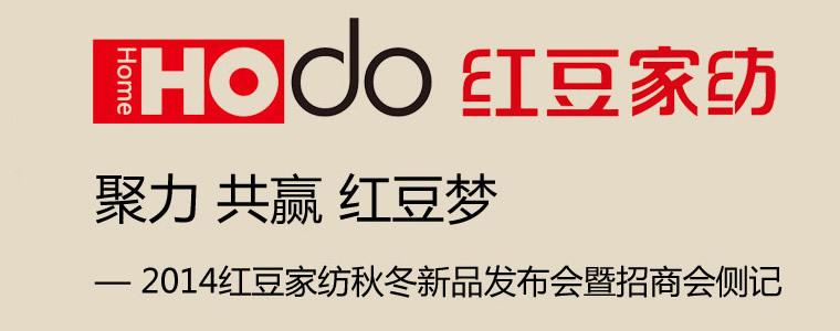 2014红豆家纺秋冬新品发布会