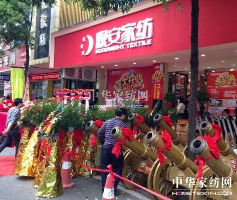 晚安家纺衡阳市第三店盛装开业