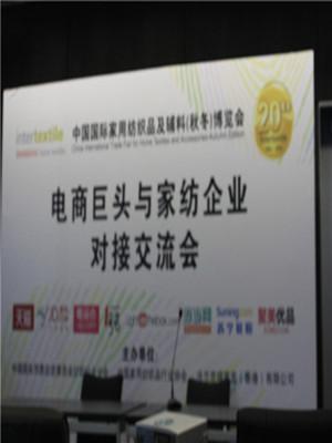 国际家纺展:电商巨头与家纺企业间的互动交流