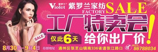 紫罗兰家纺工厂大清仓 ,2014内购会即将火热开启!