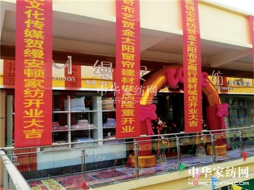 热烈庆祝上海缦安顿家纺郑州新密店盛大开业