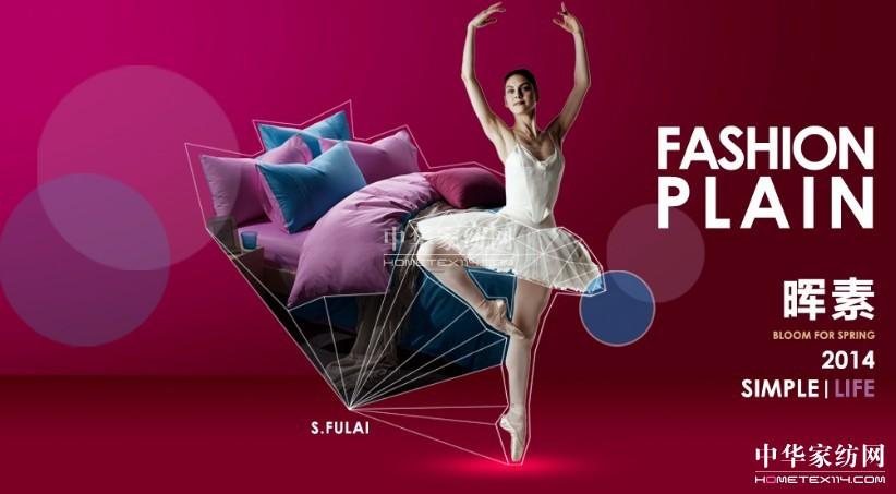 圣富莱家纺2015年春夏新品发布会12月20日召开