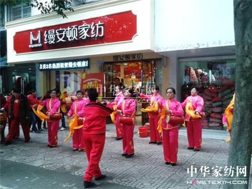 上海缦安顿家纺蚌埠怀远专卖店正式开业