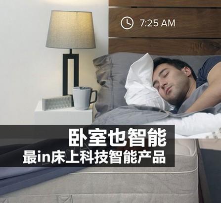 卧室也智能最潮最in床上科技智能产品