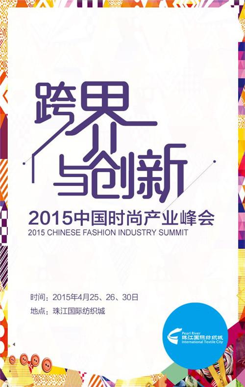 跨界与创新-2015中国时尚产业峰会