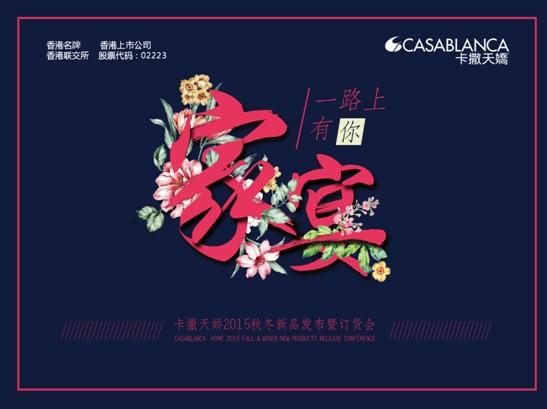 香港卡撒天娇2015秋冬新品发布会5月26日开启