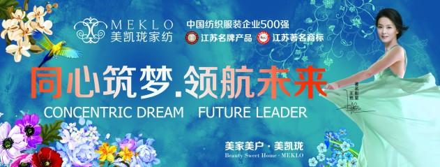 2015年美凯珑家纺秋冬新品发布会5月31日召开