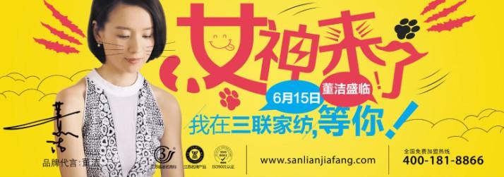 三联家纺2015秋冬新品发布会6月13日开启