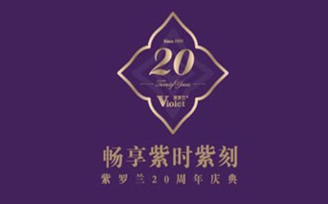 紫罗兰家纺20周年庆典暨2015秋冬新品峰会即将开幕