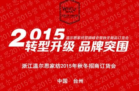 温尔思家纺2015营销峰会6月18号举行