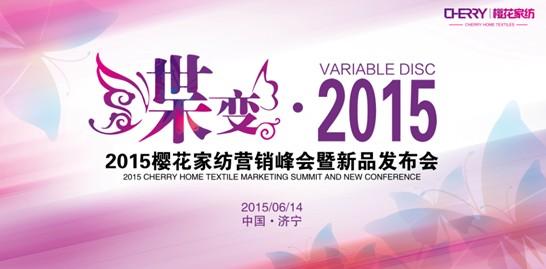 2015樱花家纺秋冬新品发布会6月13日举行