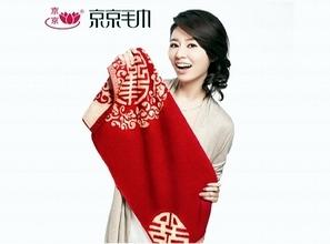 2015京京毛巾秋冬新品发布会即将盛大启幕