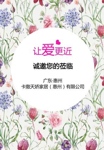 卡撒天娇家纺2016年春夏新品发布会10月27日召开