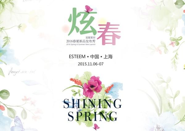 宜庭家纺2016年春夏新品发布秀11月6日绚丽启幕