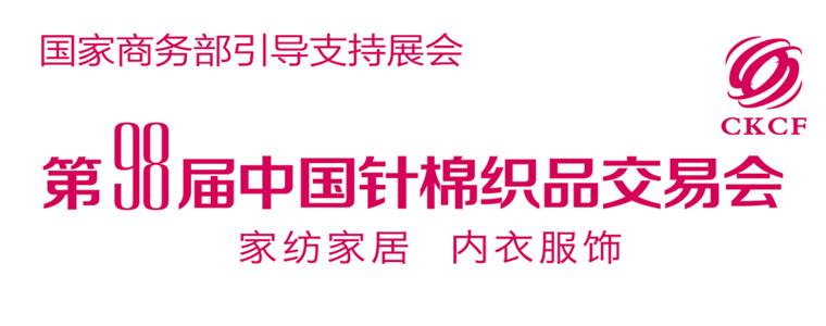 第98届中国针棉制品交易会