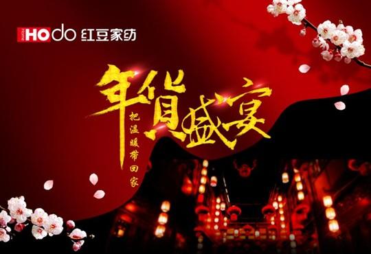 HOdo红豆家纺年货节,把温暖带回家