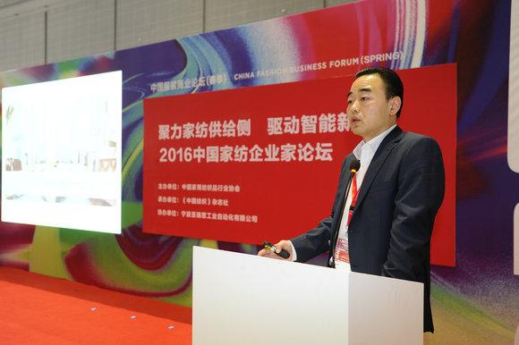 2016中国家纺企业家论坛圆满召开