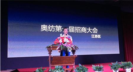 奥纺纺织召开2016招商大会